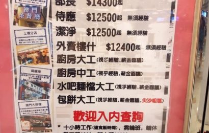 [新聞] 遊港羨慕服務生月薪4萬6?香港網友:根本無法生存
