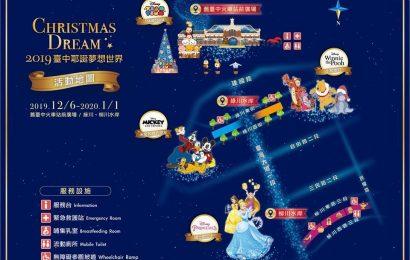 [新聞]  台中也有「迪士尼」!不必飛出國 米奇米妮來台過耶誕